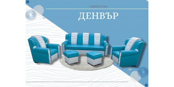 Холова гарнитура Денвър тройка + 2 фотьойла + 2 табуретки