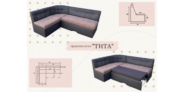 Кухненски ъгъл Тита