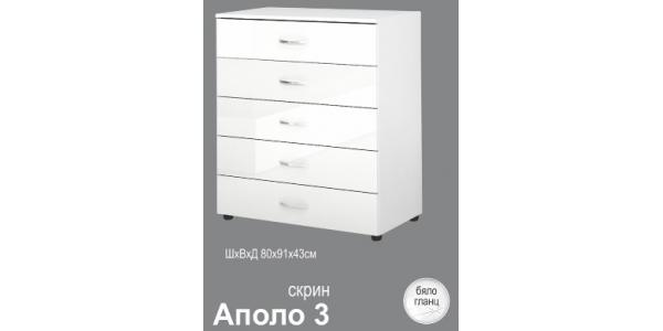Скрин Аполо 3 – бяло гланц
